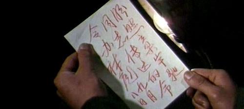中国电影《周恩来》剧照(林彪手令)