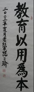 范子瑜的书法