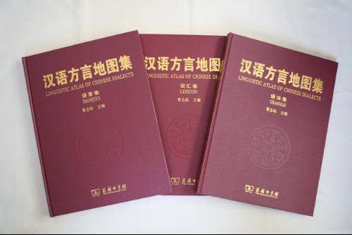 """目前正致力于《汉语方言地图集》的后续研究和""""中国"""