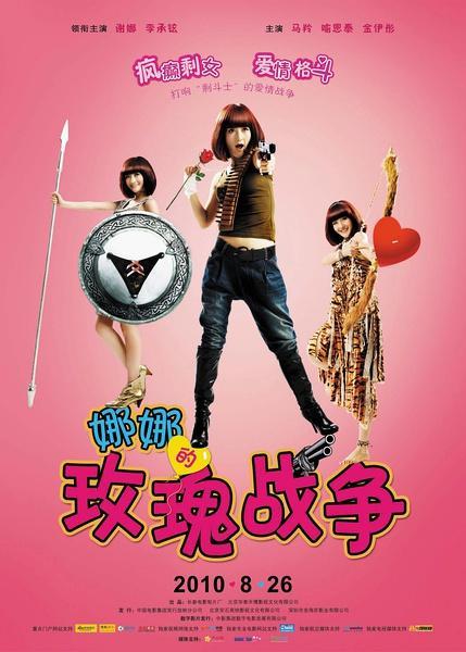 娜娜的玫瑰战争 海报