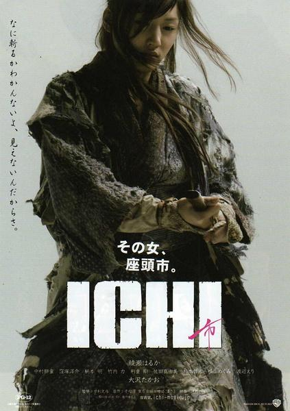《女座头市》海报《女座头市》是一部日本影片,由曾利文彦...