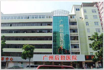 广州后勤儿童医院