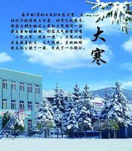 [2018年大寒是几月几日]北京大寒日