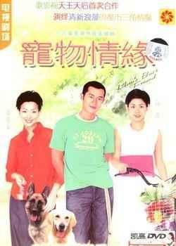 香港电视剧斗智情缘_宠物情缘      英文:man's best friend      地区:中国香港