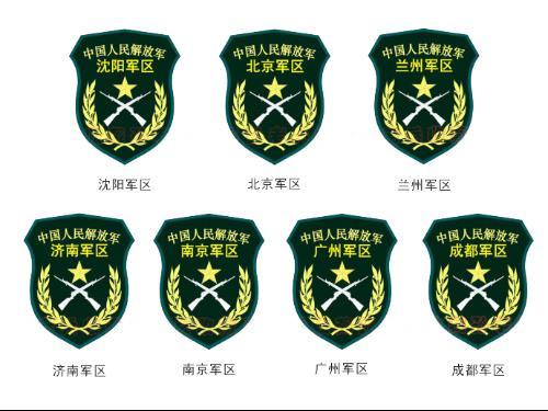 中国人民解放军 07式臂章 搜狗百科