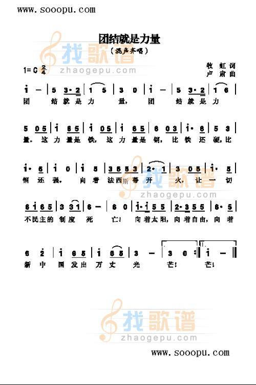 团结就是力量二声部简谱-129纪念歌简谱分享 129纪念歌简谱图片下载