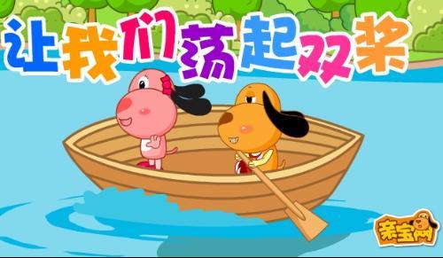 让我们荡起双桨 歌词 让我们荡起双桨 让我们荡起双桨歌曲 让我们荡起