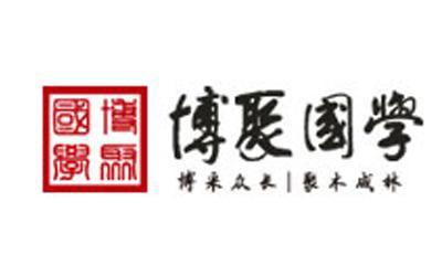 国学艺术字设计