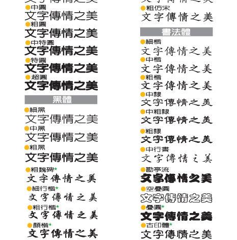 word可爱字体_word字体底纹_word行楷字体_word小篆字体 ...