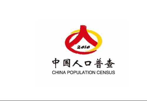 第六次人口普查_第六次人口普查短表
