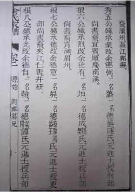 《余氏家谱》附青神谱中的根七公-根七公 搜狗百科图片