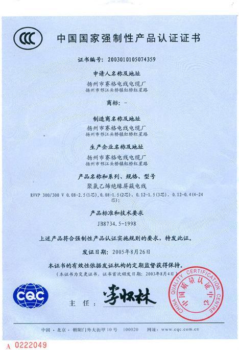 3c证书3c安全认证证书