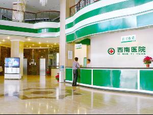 到重庆西南医院怎么预约挂号呢?