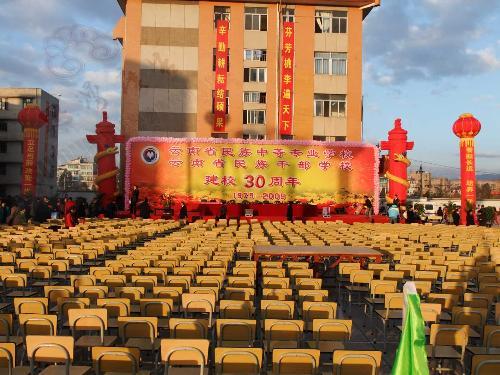云南省民族中等专业学校