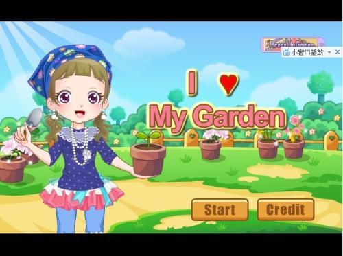我的小花园 - 搜狗百科