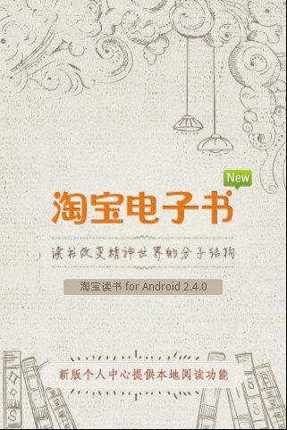 淘宝旗下精心打造的一款精品阅读软件,为用户提供随身阅读的电子书店.图片