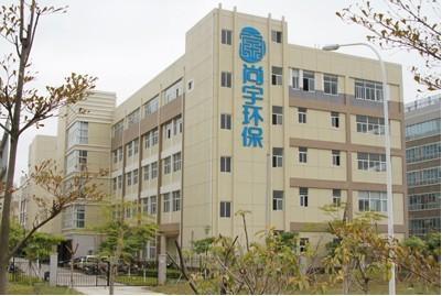 厦门尚宇环保股份有限公司