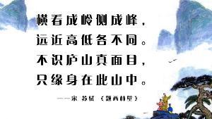 题西林壁诗配画简笔画
