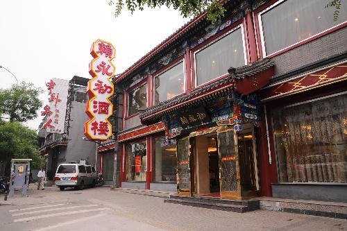 北京赖永初酒楼