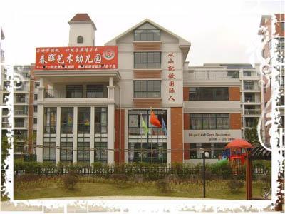 芜湖市春晖艺术幼儿园创办于1987年