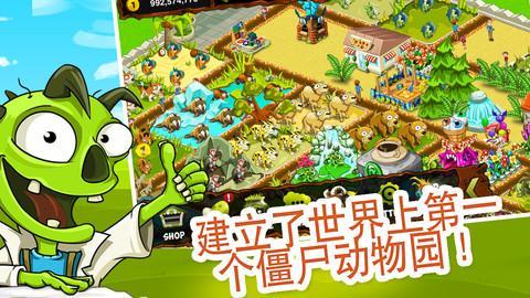 游戏中,玩家可以建筑世界上首家僵尸动物园