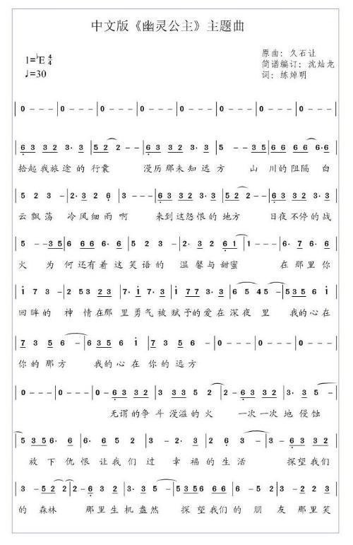 幽灵公主之交响乐组曲 搜狗百科