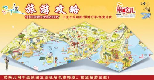 手绘地图  带啥儿网手绘地图可以在三亚机场免费领取