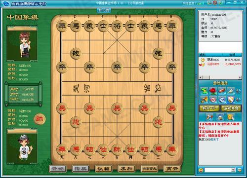 360游戏大厅中国象棋; 图片