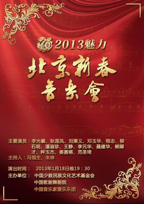 2013魅力北京新春音乐会