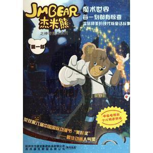 杰米熊之神奇魔术_杰米熊之神奇魔术