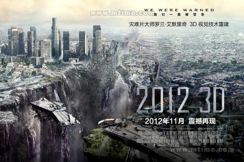 玛雅预言书——2012世界末日