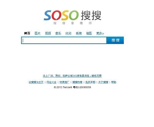soso(腾讯旗下搜索门户)图片