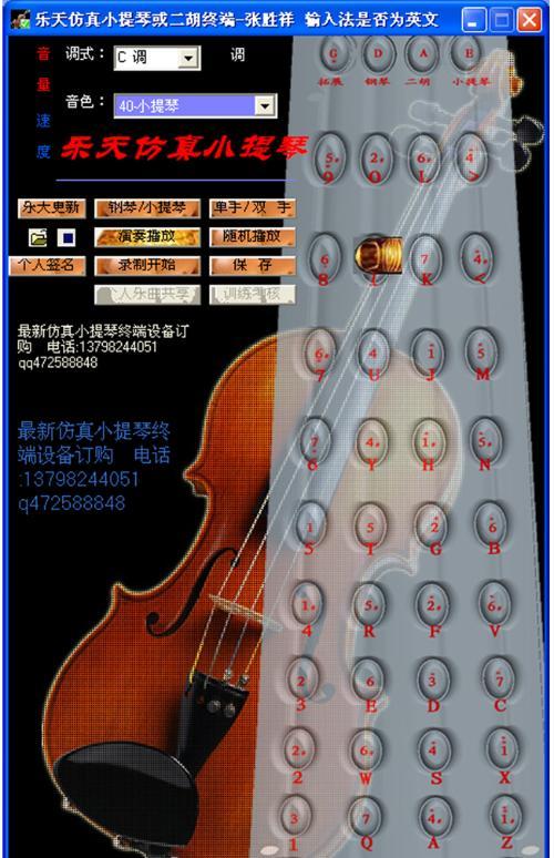 乐天仿真小提琴