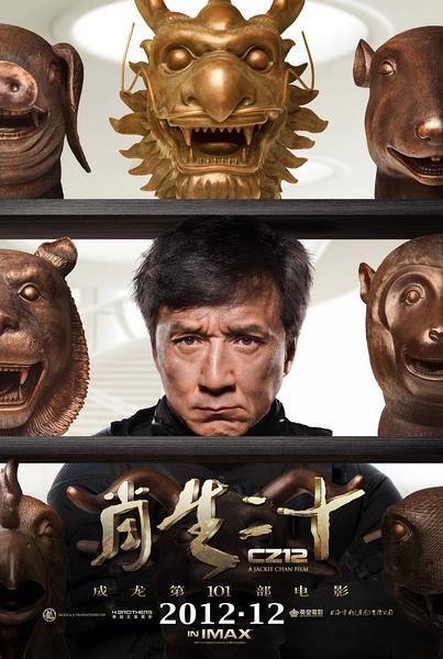 摘要 [2]《十二生肖》由成龙执导,董韵诗监制,是成龙第101部电影图片