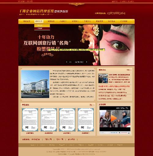 千博企业网站模板