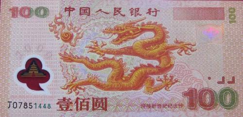 2000年新世纪千禧年龙钞 龙年纪念钞 j01703672;; 千禧龙纪念钞-龙钞