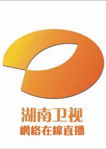 湖南卫视在线直播-+搜搜百科