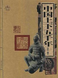 中国上下五千年_中国上下五千年-搜狗百科