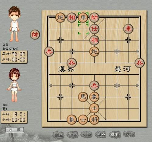 qq中国象棋图片