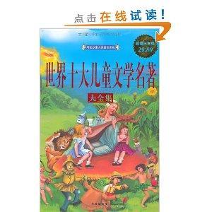 世界十大儿童文学名著大全集