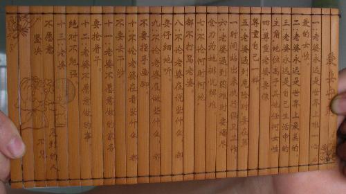 古代竹简矢量图