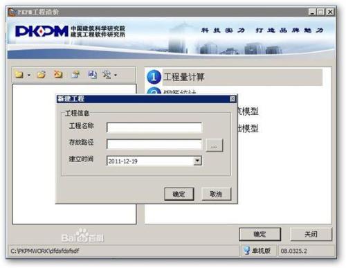 pkpm - 搜搜百科