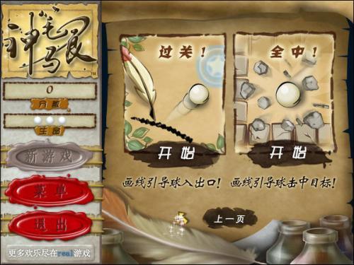 神笔马良游戏截图参考资料:神笔马良 中文硬盘版本书豆瓣地址