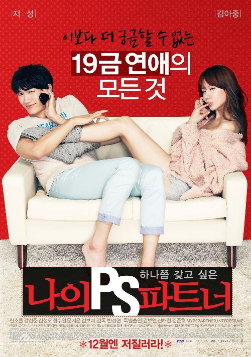 2013最新《我的PS搭档》高清迅雷下载