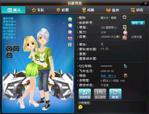 现属车队:无 qq飞车车王图片