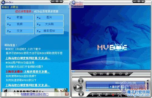 mvbox背景_mvbox-具有虚拟视频特效的卡拉ok视频软件; mvbox视频背景图片