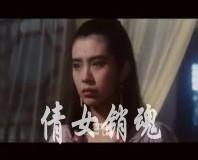 类似倩女销魂的电影_倩女销魂 - 搜狗百科