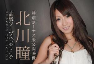 北川瞳の画像 p1_1