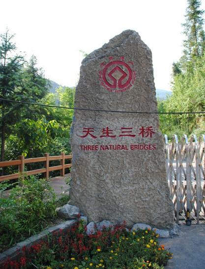 武隆天生三桥+-+搜搜百科