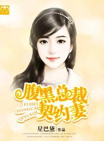 《腹黑总裁契约妻》是一部连载于潇湘书院的网络现代言情小说